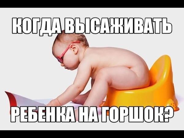Воспитане и развитие детей Мамский форум советы маме Когда высаживать ребенка на горшок Психолог