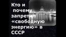 Кто запретил свободную энергию в СССР.