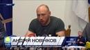 Український моряк Андрій Новічков подякував президенту України за звільнення з Ірану
