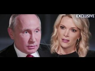 После ПМЭФ #Путин дал интервью Мегин Келли: И она в десятый раз спросила его про русских хакеров и выборы в США!