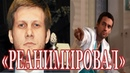 Звезда сериала «Склифосовский» «реанимировал» Корчевникова!