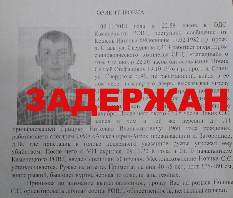 В Каменецком районе задержан мужчина, угрожавший односельчанам убийством