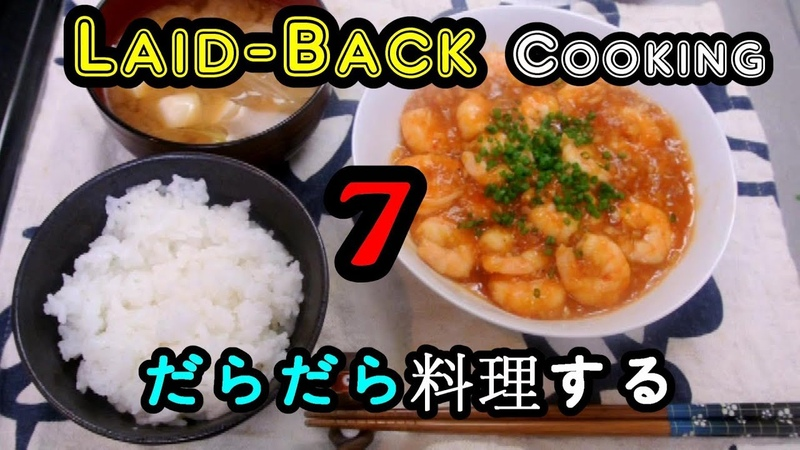 LB Cooking 7 Ebi Chili Dish