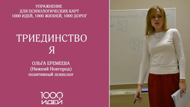 Триединство Я - авторское упражнение психолога Ольги Еремеевой