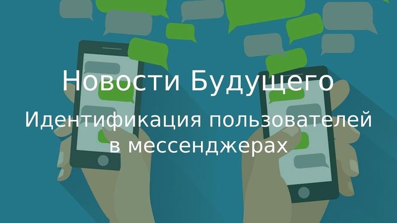 Идентификация пользователей в мессенджерах Новости Будущего Советское Телевидение