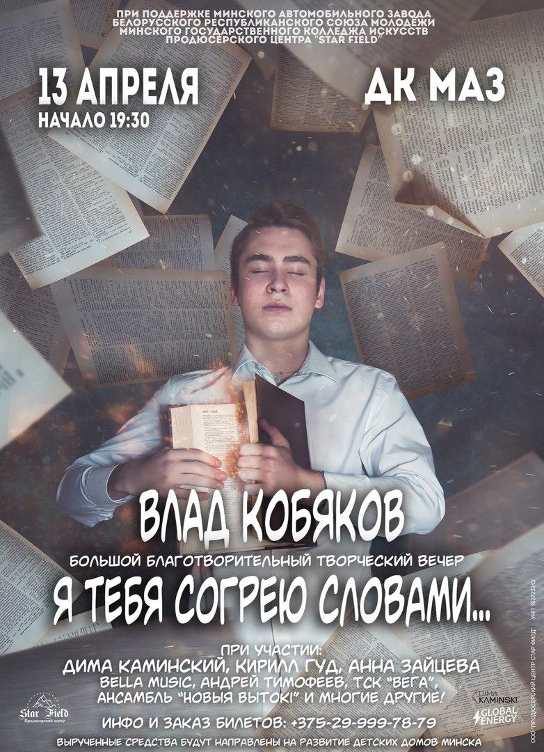 Влад Кобяков, Минск - фото №5