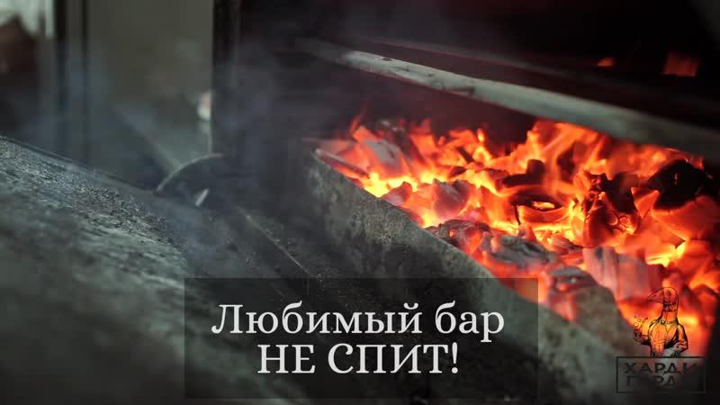 Харди Гарди 24/7 Ленина 54а