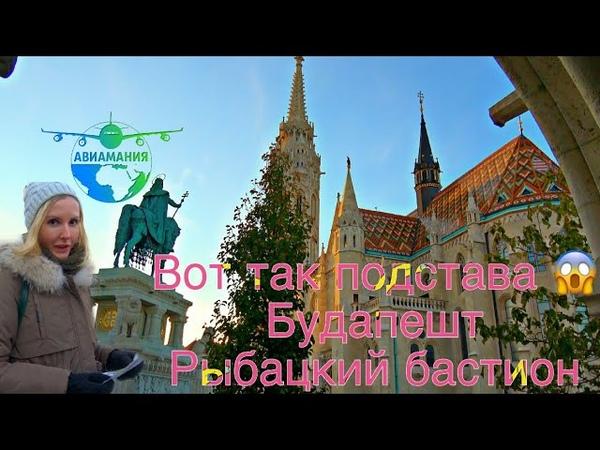 Будапешт Рыбацкий бастион| Церковь Святого Матьяша| Буда Старый город | Авиамания