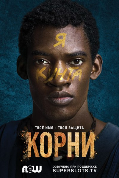 Корни 1 сезон 1-4 серия NewStudio | Roots