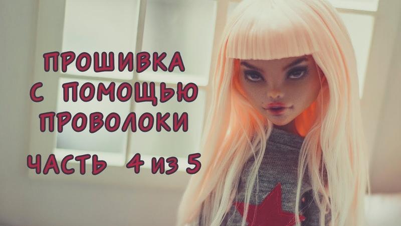 Перепрошивка Monster High с помощью проволоки и акрила Часть 4. Стрижка | How to Reroot Doll Hair