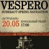 VESPERO 20 мая в 17.00 в Кукольном театре!