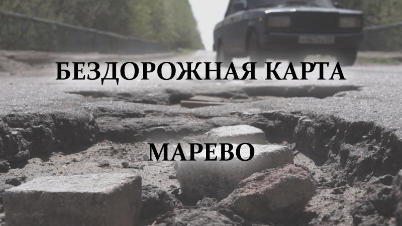 Бездорожная карта Марево