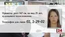 Разыскивается девушка пропавшая еще три месяца назад