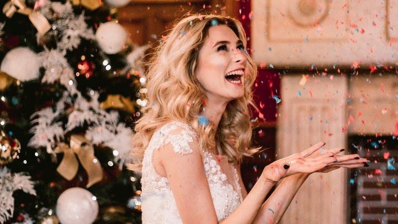 Joyeux Bordel, или неРеальная Любовь, случившаяся с нами в декабре 2018