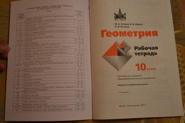 гдз онлайн по геометрии 10 11 класс атанасян: