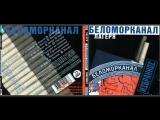 Сборник Группа Беломорканал (Степан Арутюнян) Лагеря Избранное 2000