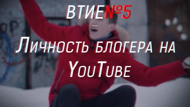 ВТИЕ№5 Блогер как личность на YouTube смотреть онлайн без регистрации