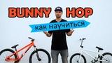 Как правильно научиться BUNNY HOP на BMX - MTB