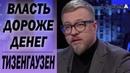 ЗЕЛЕНСКИЙ ЗАБИРАЕТ ГОЛОСА У ТИМОШЕНКО Борис Тизенгаузен Выборы в Украине