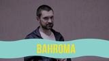 BAHROMA приглашают на Atlas Weekend 2018