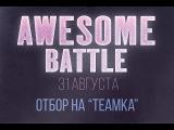 Awesome Battle | 31.08.2014 | Hip-Hop Beg | 1/4 | Jaggernaut vs Kosa vs Maly