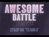 Awesome Battle | 31.08.2014 | Hip-Hop Beg | 1/4 | Kosmos vs Lilya