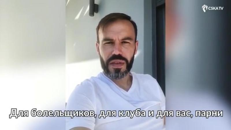Бибрас Натхо пожелал удачи ЦСКА