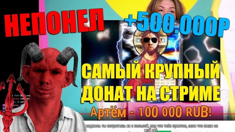 ВАЛАКАС ДОНАТ 500 ТЫСЯЧ ПОЛ МИЛЛИОНА НА СТРИМЕ РЕАКЦИЯ