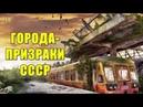 Города Призраки СССР Самые Загадочные Заброшенные Города Бывшего Советского Союза Оставленные Людьми