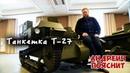 Андреич пояснит за Т-27