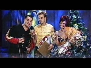 группа Руки Вверх - Доброй, нежной, ласковой (Песня года 2001 Финал)