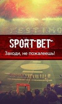 Клуб любителей ставок на спорт прогнозы bet спортивные