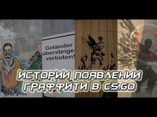Истории появления граффити в CS.GO