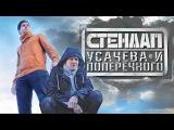 Руслан Усачев и Данила Поперечный –