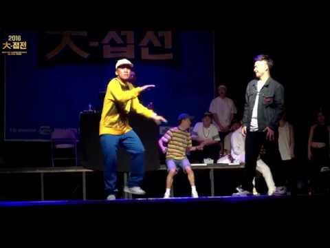2016 대접전 | JUDGE SHOWCASE [BOGALOO KIN HOZIN] | Danceproject.info