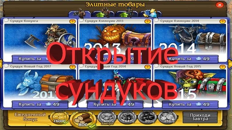 Рыцари:Битва Героев - 📦 Открытие сундуков Снежной Королевы №3