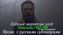 Ходячие мертвецы 9 сезон 8 серия - Промо с русскими субтитрами The Walking Dead 9x08 Promo