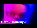 Наташа Королева Петли поцелуи ПРЕМЬЕРА 2019 г