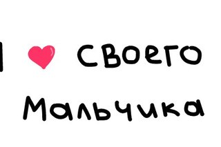 Я люблю Серёжу* | ВКонтакте