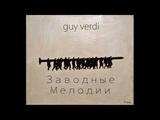 GUY VERDI - Заводные Мелодии (2019)