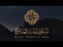 سورة البقرة ١٤٢٠هـ مشاري راشد العفاسي Surat Al Baqara Misha