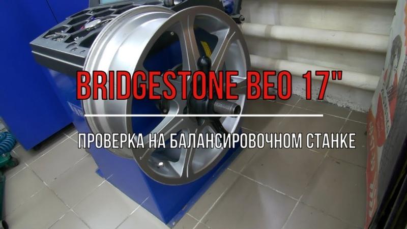 Проверка на балансировочном станке дисков Bridgestone BEO