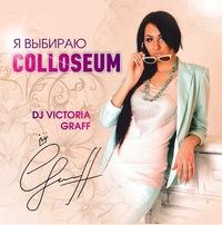 Виктория Бакреу