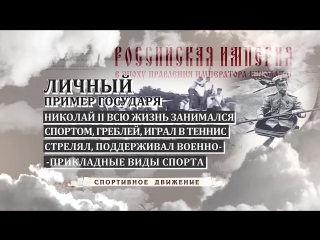 Эпоха Николая II_Спорт