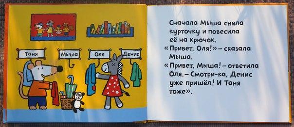 Люси Казенс. Книжки про Мышу