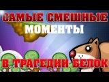 САМЫЕ СМЕШНЫЕ МЕМЕНТЫ В ТРАГЕДИИ БЕЛОК :)