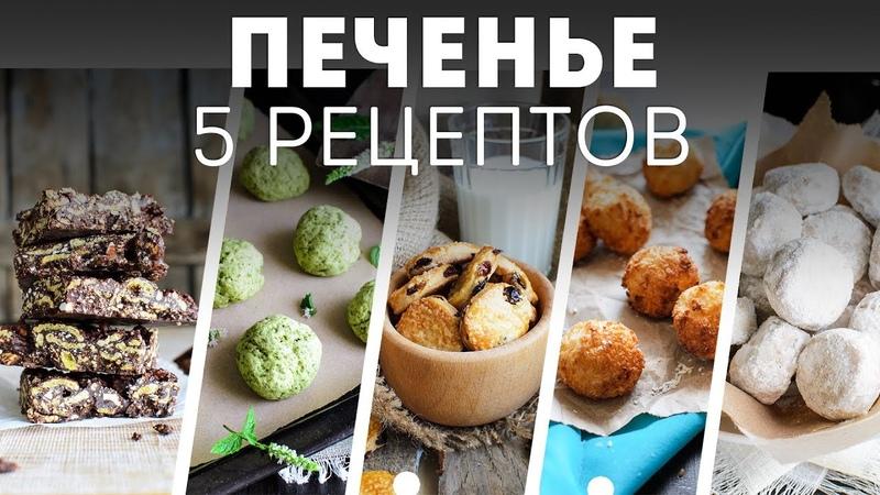 5 рецептов Печенья - Рецепты на Новый Год 2019🍴Жизнь - Вкусная!