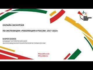 Революция в России. Экскурсия по экспозиции