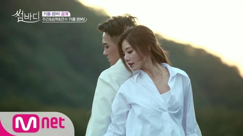 Somebody [노컷 썸MV]이주리, 김승혁, 정연수 - Walking The Wire♬ 181228 EP.5