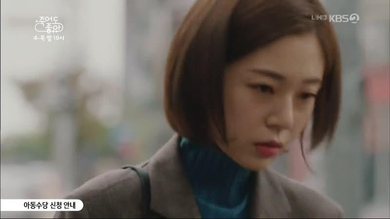 KBS2TV 수목드라마 [죽어도 좋아] 1-2회 (수) 2018-11-07